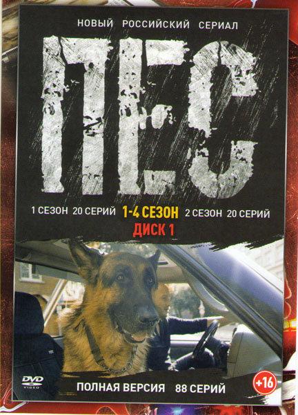 Пес 4 Сезона (86 серий) (2DVD) на DVD