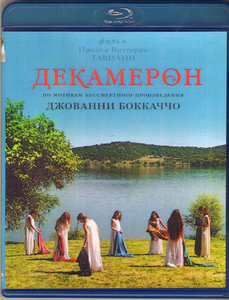 Декамерон (Blu-ray) на Blu-ray