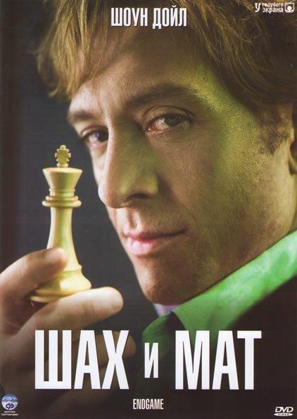 Шах и мат (Конец игры) (13 серий) на DVD