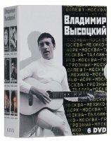 Владимир Высоцкий (6 DVD)