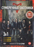 Сумеречные охотники 1,2,3 Сезона (53 серия)