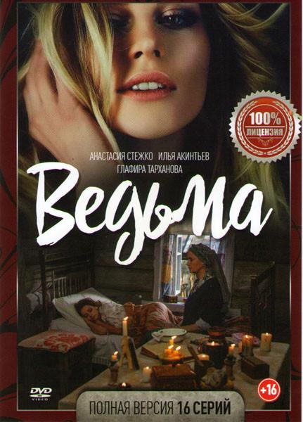 Ведьма (16 серий) на DVD