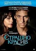 Страшно красив (DVD + Blu-ray)