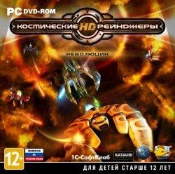Космические рейнджеры HD Революция (PC DVD)
