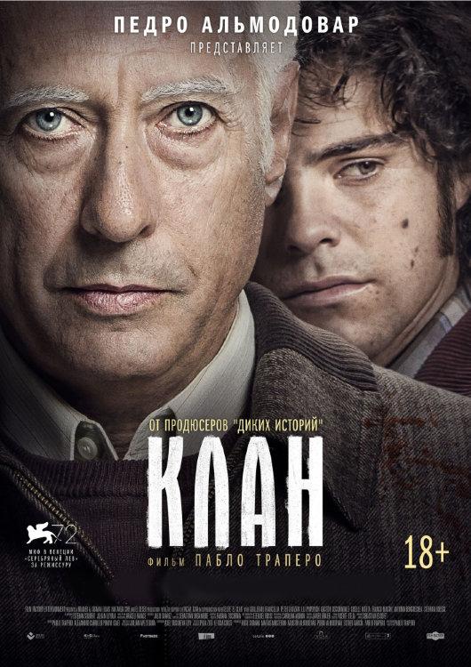 Клан на DVD