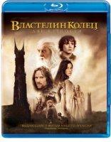 Властелин колец Две крепости (Blu-ray 50GB)