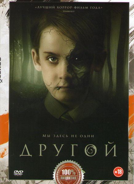 Другой на DVD