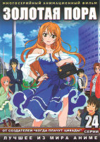 Золотая пора ТВ (24 серии) (2 DVD)