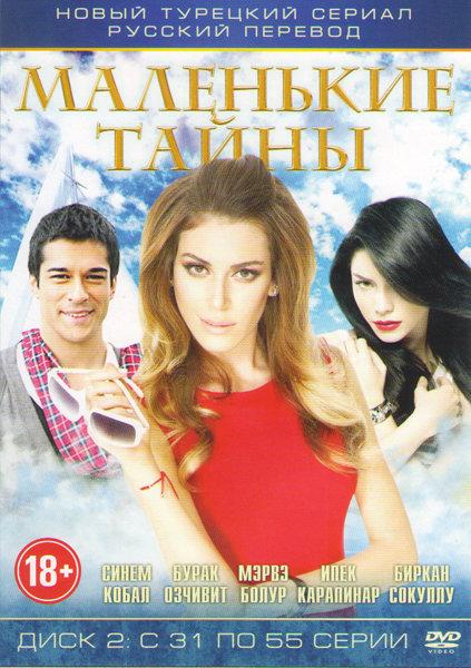 Маленькие тайны (Секреты Стамбула) (31-55 серии) на DVD