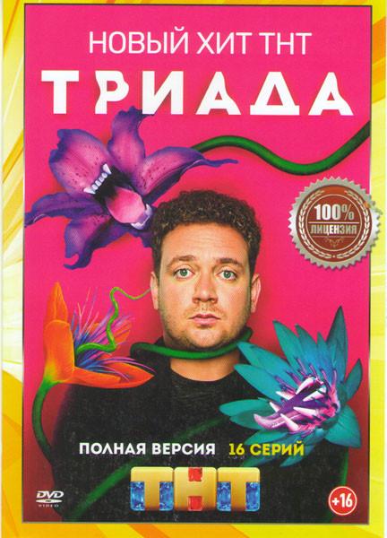 Триада (16 серий) на DVD