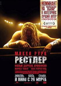 Рестлер на DVD