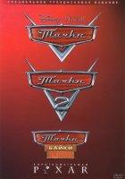 Тачки / Тачки 2 / Мультачки Байки Мэтра / Короткометражки PIXAR (3 DVD) (Позитив мультимедиа)