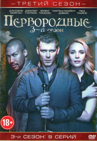 Древние (Первородные) 3 Сезон (9 серий)  на DVD