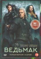 Ведьмак 1 Сезон (8 серий)