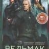 Ведьмак 1 Сезон (8 серий) на DVD