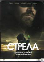 Стрела 8 Сезон (10 серий) (2 DVD)
