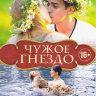 Чужое гнездо (60 серий) на DVD