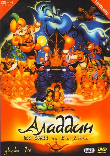 Аладдин 1 Диск (43 серии) на DVD
