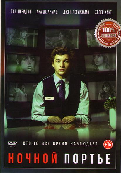 Ночной клерк (Ночной портье) на DVD