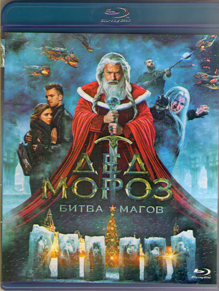 Дед Мороз Битва Магов (Blu-ray)