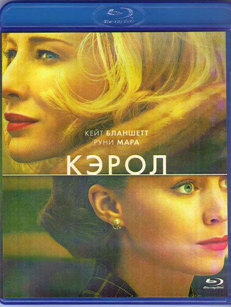 Кэрол (Blu-ray) на Blu-ray