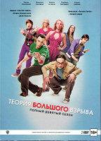 Теория большого взрыва 9 Сезон (24 серии) (2 DVD)