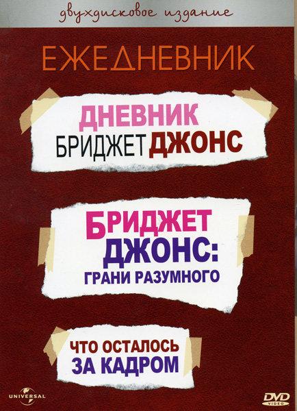 Дневник Бриджит Джонс Бриджит Джонс:Грани разумного на 2 DVD (Позитив-мультимедиа)  на DVD