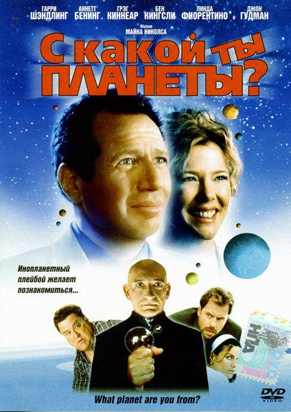 С какой ты планеты?  на DVD