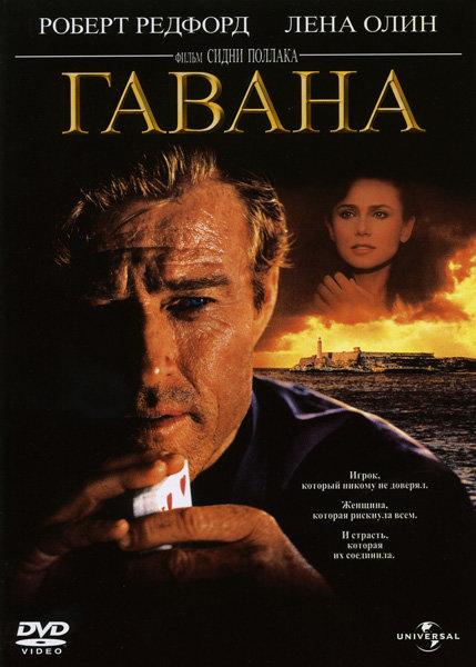 ГАВАНА на DVD