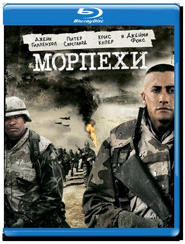Морпехи (Blu-ray) на Blu-ray
