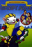 Стюарт Литтл (13 серий) на DVD