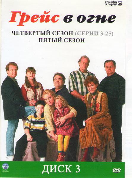 Грейс в огне 4 Сезон (3-25 серии) / 5 Сезон (14 серий) на DVD