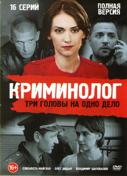 Криминолог (16 серий)