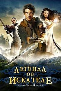 Легенда об искателе 1 Сезон (9 серий) на DVD