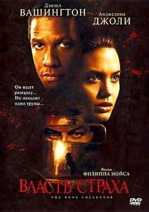 Власть страха (Собиратель костей)* на DVD
