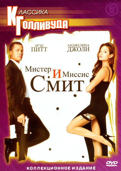 Мистер и миссис Смит (Карусель) на DVD