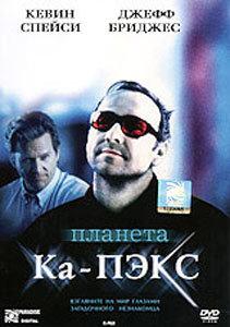 Планета Ка-Пэкс на DVD