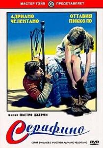 Серафино на DVD