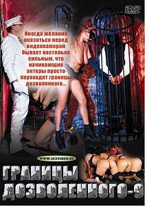 Границы дозволенного – 9 на DVD