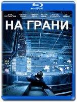 На грани (Blu-ray)*