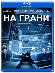 На грани (Blu-ray)* на Blu-ray