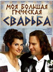 Моя большая греческая свадьба на DVD