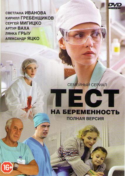 Тест на беременность (Профессия акушер) (16 серий) на DVD