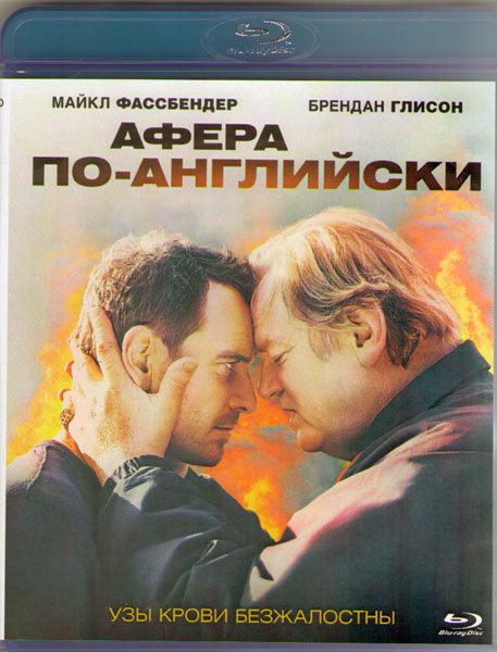 Афера по английски (Blu-ray)* на Blu-ray