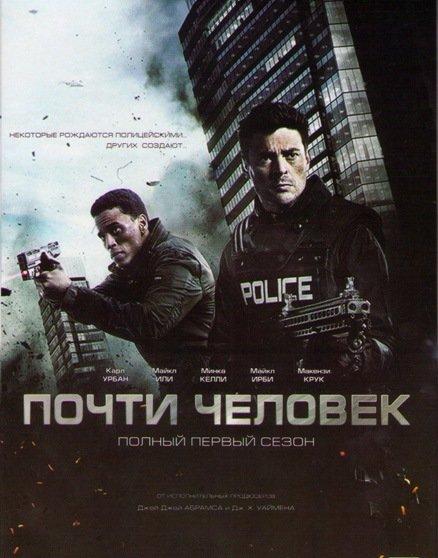 Почти человек 1 Сезон (13 серий)  на DVD
