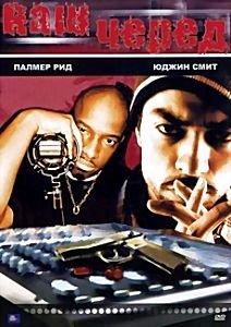 НАШ ЧЕРЕД  на DVD