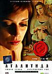 Атлантида. Серии с 31-40 (Александр Сухарев)  на DVD