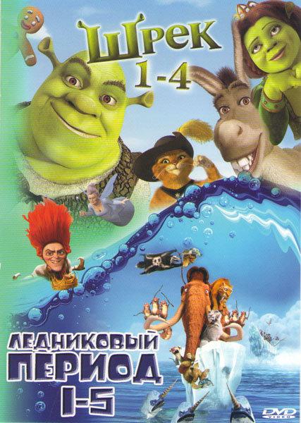 Шрек / Шрек 2 / Шрек 3 / Шрек навсегда / Ледниковый период / Ледниковый период 2 Глобальное потепление / Ледниковый период 3 Эра динозавров / Ледников на DVD