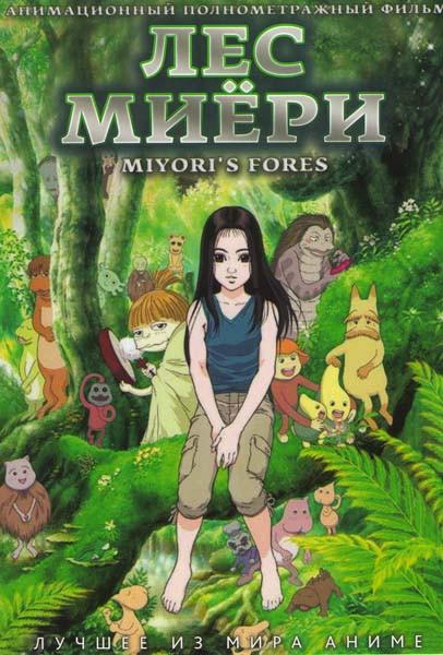 Лес Миёри на DVD