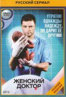 Женский доктор (40 серий)